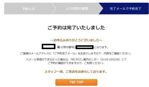 tbc-yoyaku4