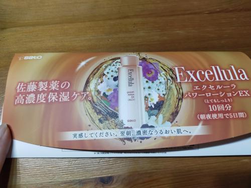 エクセルーラパワーローションEXパッケージ写真