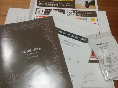 kirei-pyuasera2