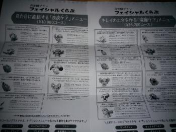 tbc-getugakuerabu