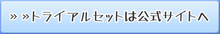 キレイノアンテナボタン
